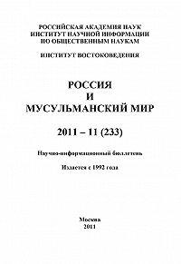 Валентина Сченснович -Россия и мусульманский мир № 11 / 2011
