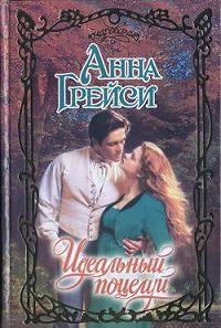 Анна Грейси -Идеальный поцелуй