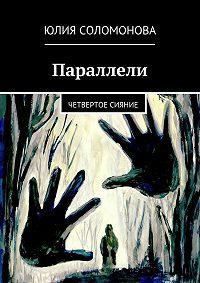 Юлия Соломонова -Параллели. четвертое сияние