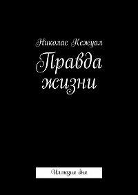 Николас Кежуал -Правда жизни. Иллюзиядня