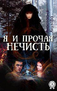 Анастасия Акулова -Я и прочая нечисть