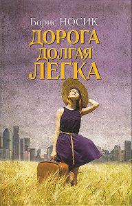 Борис Носик - Дорога долгая легка… (сборник)