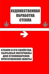 Илья Мельников -Стекло и его свойства. Сырьевые материалы для стекловарения. Приготовление шихты