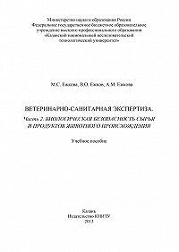 А. Ежкова -Ветеринарно-санитарная экспертиза. Часть 2. Биологическая безопасность сырья и продуктов животного происхождения