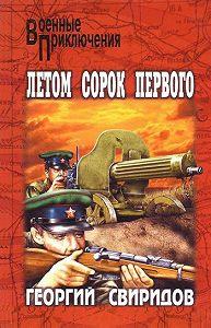 Георгий Свиридов -Летом сорок первого