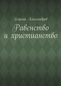 Георгий Александров -Равенство ихристианство