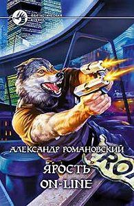 Александр Романовский -Ярость on-line