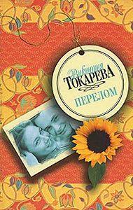 Виктория Токарева -Пять фигур на постаменте