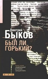 Дмитрий Быков - Был ли Горький? Биографический очерк