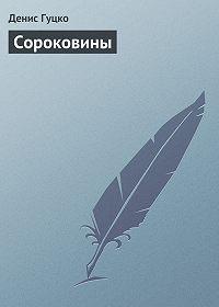 Денис Гуцко -Сороковины