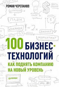 Роман Черепанов -100 бизнес-технологий: как поднять компанию на новый уровень