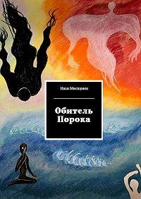 Иван Мисюряев -Обитель Порока