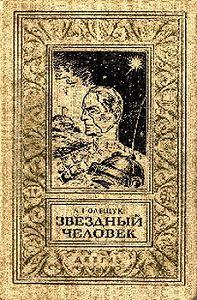 Александр Полещук - Звездный человек