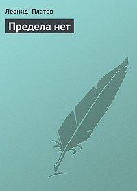 Леонид Платов -Предела нет