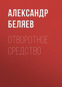 Александр Беляев -Отворотное средство