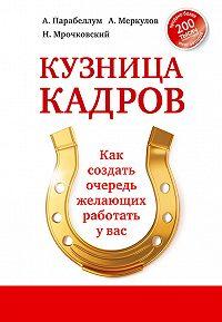 Николай Сергеевич Мрочковский -Кузница кадров. Как создать очередь желающих работать у вас
