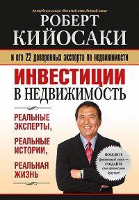 Роберт Тору Кийосаки - Инвестиции внедвижимость