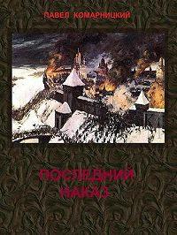 Павел Комарницкий -Последний наказ