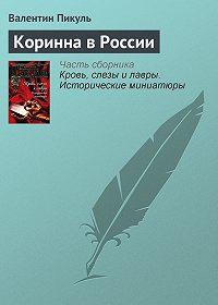 Валентин Пикуль -Коринна в России