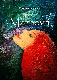 Роман Мажов -Mazhovri