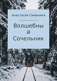 Анастасия Симанина -Волшебный Сочельник