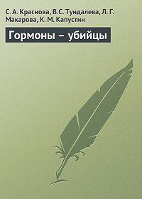 К. М. Капустин -Гормоны – убийцы