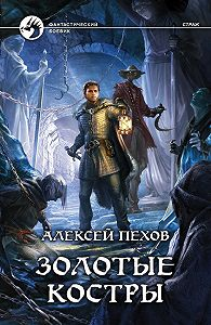 Алексей Пехов -Золотые костры