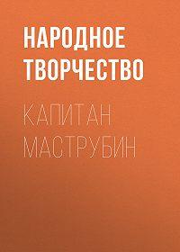 Народное творчество (Фольклор) -Капитан Маструбин