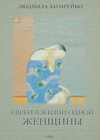 Людмила Загоруйко - Евреи в жизни одной женщины (сборник)