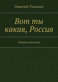 Николай Талызин -Вот ты какая, Россия
