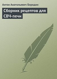 Антон Бородин -Сборник рецептов для СВЧ-печи