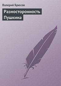 Валерий Брюсов -Разносторонность Пушкина