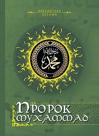 Николай Кун -Пророк Мухаммад (сборник)