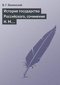 В. Г. Белинский -История государства Российского, сочинение Н. М. Карамзина