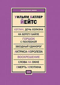 Уильям Батлер Йейтс - Пьесы (сборник)