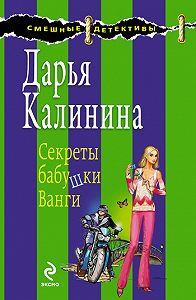 Дарья Калинина -Секреты бабушки Ванги