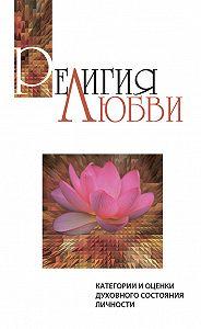 Шри Сатья Саи Баба Бхагаван -Религия любви. Категории и оценки духовного состояния личности