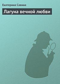 Екатерина Савина -Лагуна вечной любви