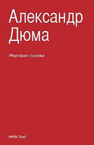 Александр Дюма -Мертвая голова (сборник)