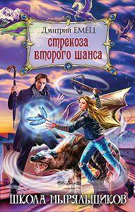 Дмитрий Емец -Стрекоза второго шанса