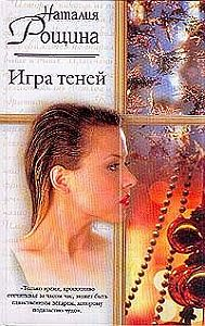 Наталия Рощина -Игра теней
