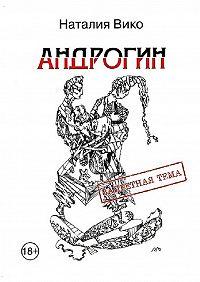 Наталия Вико - Андрогин. Запретная тема. 18+