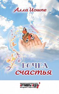 Алла Иошпе -Бочка счастья (сборник)