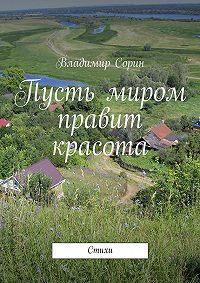 Владимир Сорин - Пусть миром правит красота