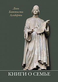 Леон Баттиста Альберти -Книги о семье