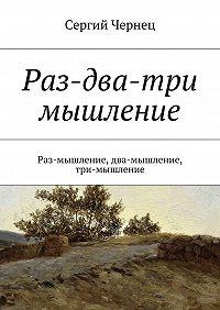 Сергий Чернец - Раз-два-три мышление