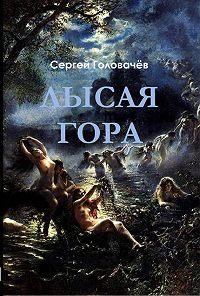 Сергей Головачев -Лысая гора