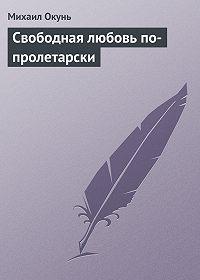 Михаил Окунь -Свободная любовь по-пролетарски
