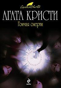 Агата Кристи - Свидетель обвинения