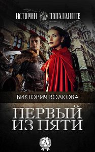 Виктория Волкова -Первый из пяти